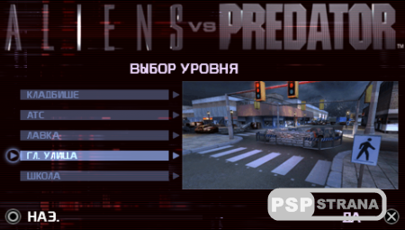 Aliens vs Predator: Requiem (PSP/RUS)