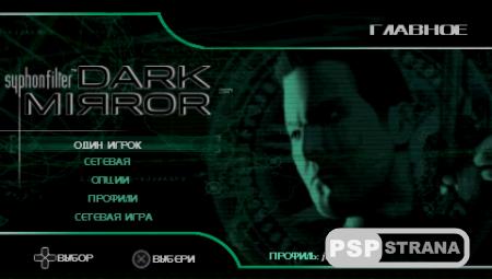 Syphon Filter: Dark Mirror (PSP/RUS)