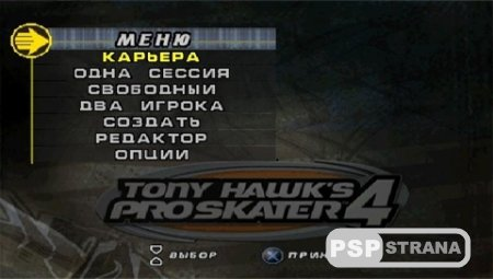 Tony Hawk's Pro Skater 4 (PSX/RUS)