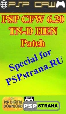 Patch для 6.20 TN-D прошивка больше не слетит при выключении консоли