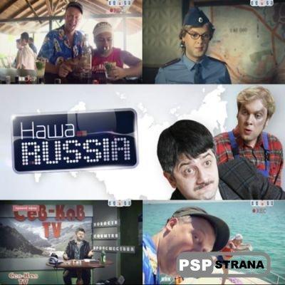 Наша Russia 5 сезон (Серия 2-22)