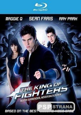 Король бойцов / The King of Fighters (HDRip) [2010]