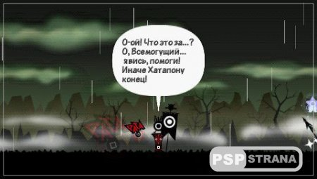 Patapon 3 [RUS] [Full]