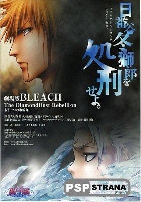 Блич: Другой Хёриммару  Bleach: The DiamondDust Rebellion (DVDRip) [2007]