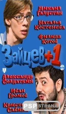 Зайцев + 1 (1 сезон 1-24 серии)