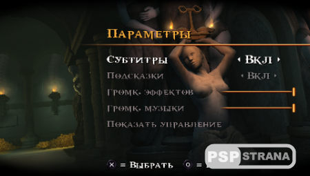 God of War Collection / Бог войны коллекция (PSP/RUS)
