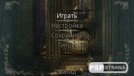 Гарри Поттер и Принц - Полукровка / Harry Potter and the Half-Blood Prince [PSP/RUS]