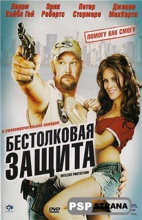 Бестолковая защита / Witless Protection (2008) HDRip