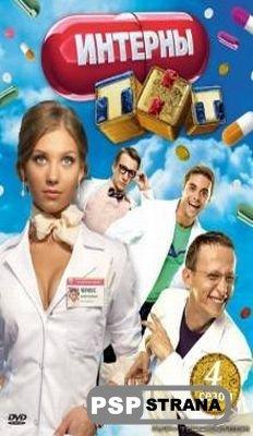 Интерны (4,5,6 сезон 1-26 серия) (2011) [SATRip]