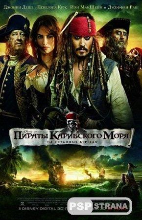 Пираты Карибского моря: На странных берегах / Pirates of the Caribbean (2011) TS