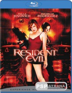 Обитель зла / Resident Evil [BDRip]