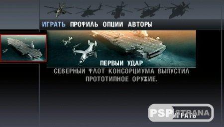 Super Hind (PSP/RUS)