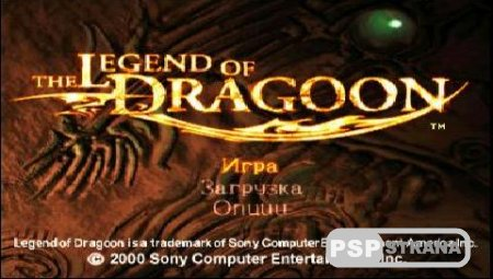 The Legend of Dragoon [PSX-PSP][RUS]