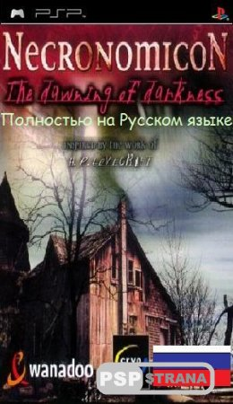 Скачать Necronomicon: The Dawning of Darkness [RUS][PSX-PSP]