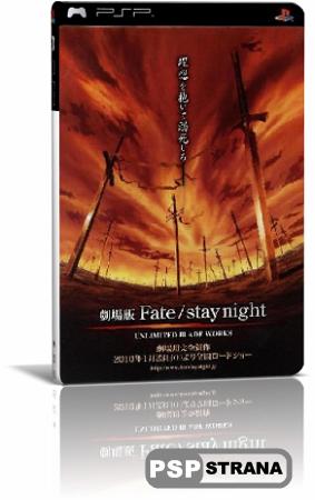 Gekijouban Fate/Stay Night: Unlimited Blade Works Fate /Stay Night: Unlimited Blade Works Судьба: Ночь Схватки  (2010) HDRip