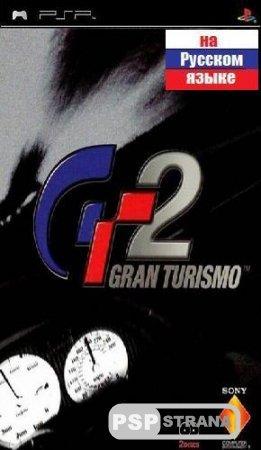 Gran Turismo 2 (PSX-PSP/RUS) Игры на PSP