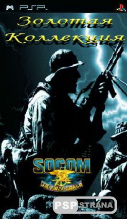 SOCOM: U.S. Navy SEALs - Gold Collection [PSP/RUS/ENG] Игры на PSP