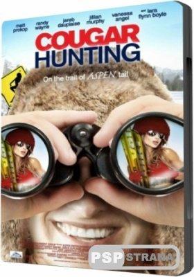 Охота на хищниц / Cougar Hunting (2011) DVDRip