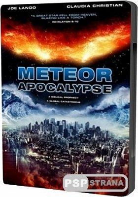 Метеор Апокалипсиса / Столкновение / Meteor Apocalypse (2010) DVDRip