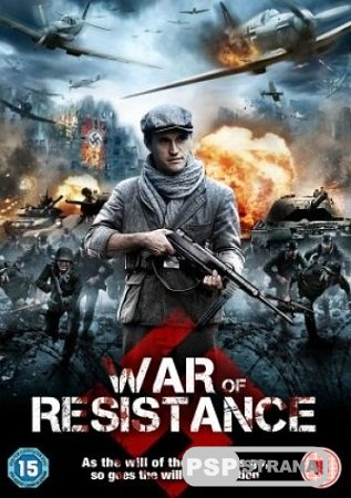 Сопротивление / War of Resistance / Return to the Hiding Place (2011) DVDRip