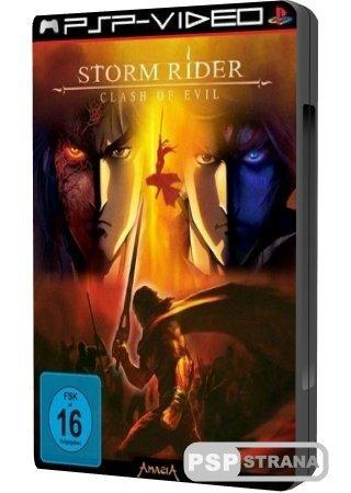 Повелители стихий: Столкновение со злом / Storm Rider - Clash Of Evils (2008) BDRip