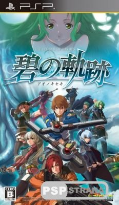 The Legend Of Heroes: Trails Of Blue [Jap]