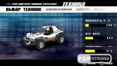 ATV Offroad Fury Pro (PSP/RUS)