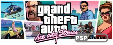 Чит коды для GTA Vice City Stories (PSP)