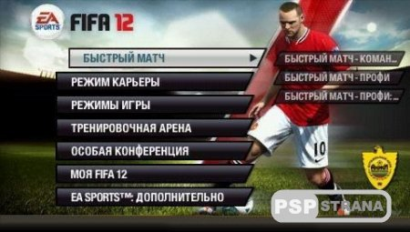 FIFA 12 [Rus]