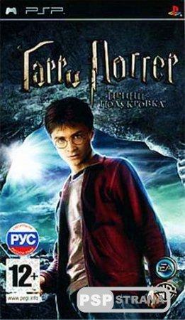 Harry Potter and the Half-Blood Prince / Гарри Поттер и Принц Полукровка (PSP/RUS)