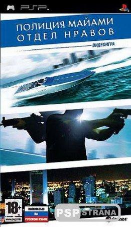 Miami Vice The Game (PSP/RUS) Полиция Майами Отдел нравов