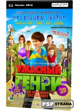 Ужасный Генри / Horrid Henry: The Movie (2011) WEBRip
