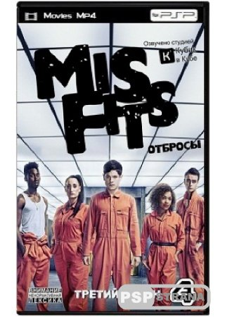Отбросы / Долбанутые / Плохие (3 сезон: 00-04) / Misfits (2011) HDTVRip
