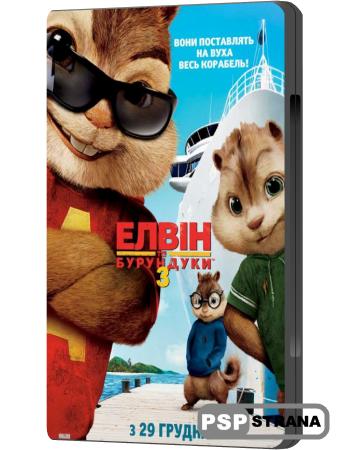 Элвин и бурундуки 3 / Alvin and the Chipmunks: Chip-Wrecked (2011) BDRip