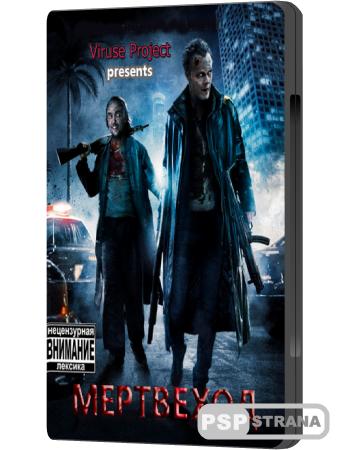 Мертвеход / The Revenant (2009) DVDRip