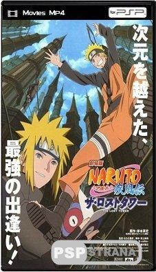 Наруто: Ураганные хроники (фильм четвёртый): Затерянная Башня / Gekijouban Naruto Shippuuden Movie 4: The Lost Tower (2010 ) DVDRip
