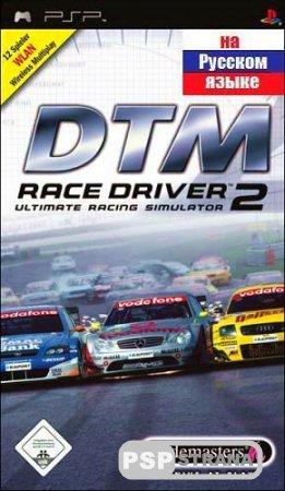 DTM Race Driver 2 (PSP/RUS)