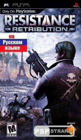 Resistance: Retribution (PSP/RUS) [FULL]