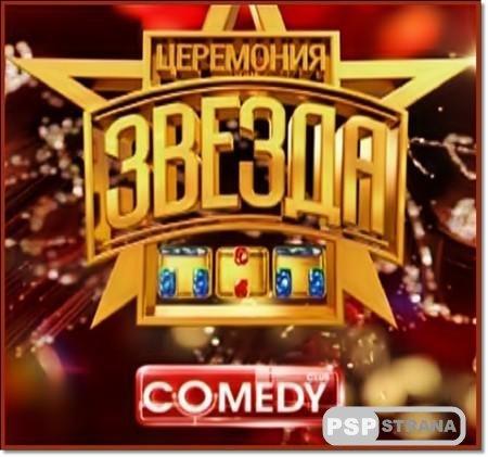 PSP Comedy Club - Новогодняя церемония вручения премии!