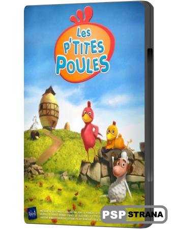 Веселый курятник / Les P'Tites Poules (1-32 серии из 32) (2010) DVDRip