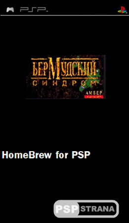 Бермудский Синдром / Bermuda Syndrome (PSP/RUS/Homebrew)