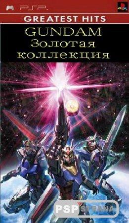 Gundam - Gold Collection (PSP/Jap/ENG)