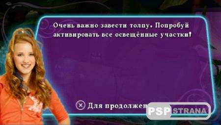 Hannah Montana Rock Out the Show / Ханна Монтана Жизнь на сцене (PSP/RUS)