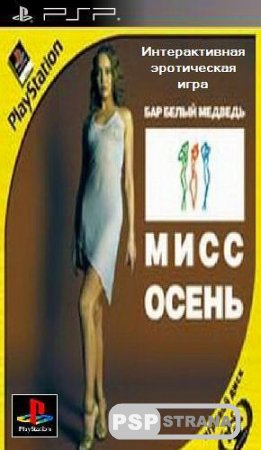 Мисс Осень. Бар Белый Медведь 18+ (PSP-PSX/RUS)