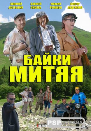 Байки Митяя (SATRip)(2011)