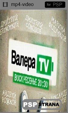 PSP сериал Валера TV (2012) SATRip