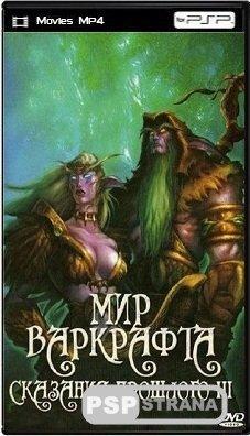 Мир Варкрафта: Сказания прошлого III / World Of Warcraft (2008) DVDRip