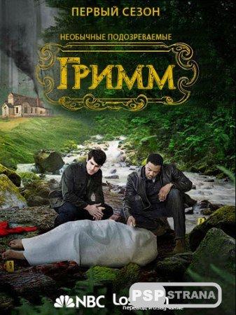 Гримм / Grimm (WEB-DLRip)(2011)
