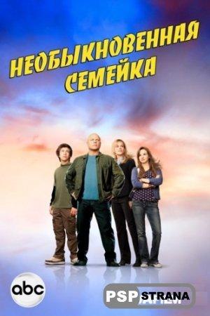 Необыкновенная семейка / No Ordinary Family (HDRip/2010)