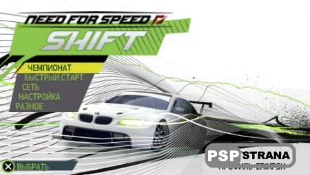 Need for Speed: Shift [RUS][СSO][FULLRip]